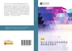 Buchcover von 基于语义统计分析的网络舆情挖掘技术研究