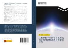 三维弹性半空间中圆弧形沉积谷地对弹性波散射的解析研究 kitap kapağı
