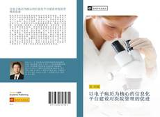 以电子病历为核心的信息化平台建设对医院管理的促进的封面