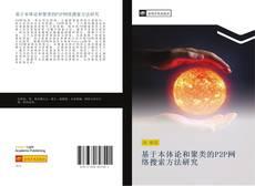 Bookcover of 基于本体论和聚类的P2P网络搜索方法研究