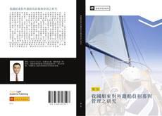 Couverture de 我國船東對外籍船員招募與管理之研究