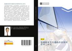 Bookcover of 我國船東對外籍船員招募與管理之研究