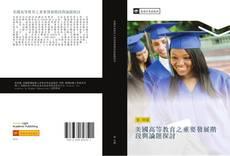 Bookcover of 美國高等教育之重要發展階段與論題探討