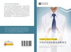 Capa do livro de 中国企业国际创业战略研究