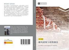 解构建筑与建构城市的封面