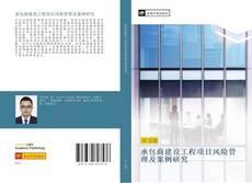 Bookcover of 承包商建设工程项目风险管理及案例研究