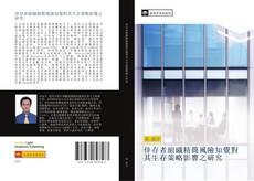 Bookcover of 倖存者組織精簡風險知覺對其生存策略影響之研究