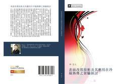 表面改質技術及其應用在冷凝熱傳之實驗探討 kitap kapağı