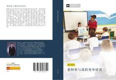 Portada del libro de 教师参与课程变革研究