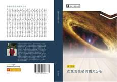 食激变变星的测光分析 kitap kapağı