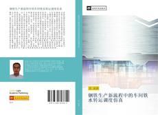 Bookcover of 钢铁生产新流程中的车间铁水转运调度仿真