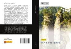 Capa do livro de 宋人眼中的〈長恨歌〉