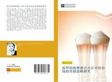Bookcover of 波罗的海啤酒公司在中国市场的营销策略研究