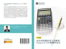 Bookcover of 改良的採購經理人指數與Vanguard ETF關聯性探討