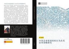Copertina di 中国企业渠道投机行为及其治理策略研究