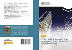 Capa do livro de 台灣、泰國與馬來西亞金融改革的政治分析:以1997-98金融危機為例