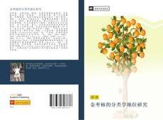 Copertina di 金枣柿的分类学地位研究