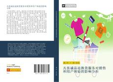 Bookcover of 凡客诚品退换货服务对销售和用户体验的影响分析