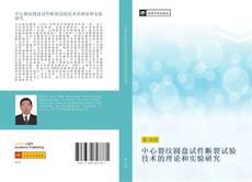 Bookcover of 中心裂纹圆盘试件断裂试验技术的理论和实验研究