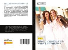 Capa do livro de 購物中心採購者類型與同品類商店選擇行為模式研究