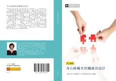 Bookcover of 身心障礙者的職務再設計