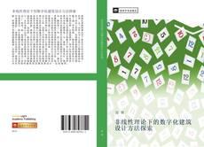 非线性理论下的数字化建筑设计方法探索 kitap kapağı