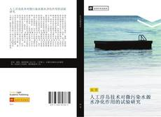 Обложка 人工浮岛技术对微污染水源水净化作用的试验研究