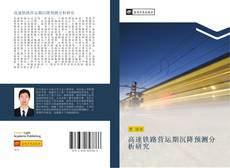 Bookcover of 高速铁路营运期沉降预测分析研究