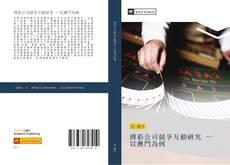 Bookcover of 博彩公司競爭互動研究 —以澳門為例