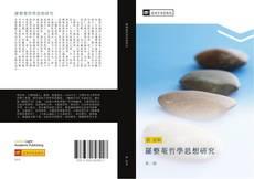 Bookcover of 羅整菴哲學思想研究