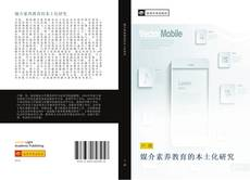 Bookcover of 媒介素养教育的本土化研究