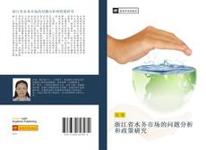 Bookcover of 浙江省水務市場的問題分析和政策研究
