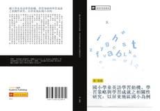 Bookcover of 國小學童英語學習動機、學習策略與學習成就之相關性研究:以屏東地區國小為例