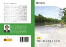 Bookcover of 岷江上游生态脆弱性研究