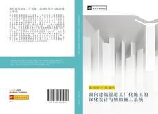 Bookcover of 面向建筑管道工厂化施工的深化设计与辅助施工系统