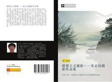 联想主义摄影——朱定局摄影作品集的封面