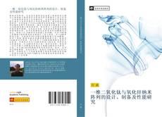 一维二氧化钛与氧化锌纳米阵列的设计、制备及性能研究的封面