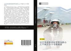 Bookcover of 以空軍武器系統管理為核心之平衡計分卡考核制度