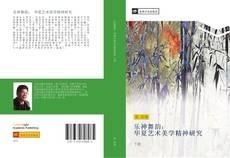 Couverture de 乐神舞韵: 华夏艺术美学精神研究