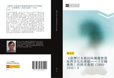 《臺灣日本殖民時期佛教發展與皇民化運動──「皇國佛教」的歷史進程(1895-1945)》的封面