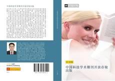 中国科技学术期刊开放存取出版的封面