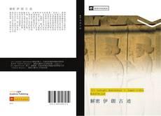 解密 伊 朗 古 迹的封面