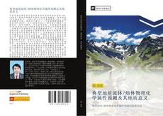 典型地质流体/熔体物理化学属性预测及其地质意义的封面
