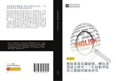 Bookcover of 教師專業知識建構、轉化及發展之研究-一位技術學院英文教師的個案研究