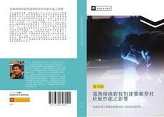 Buchcover von 電熱熔渣銲接對建築箱型柱柱板性能之影響