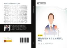 Bookcover of 國防情境與預算政策關係之研究