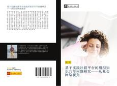 Bookcover of 基于实践社群平台的组织知识共享问题研究——从社会网络视角