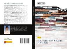 Portada del libro de 有机/无机多层纳米复合材料的自组装