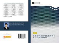 Bookcover of 永磁无刷直流电机换相相位补偿控制系统研究