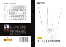 Bookcover of 鄉村社區永續指標的建構